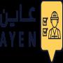 عاين Ayen