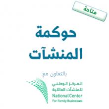 حوكمة المنشآت بالتعاون مع المركز الوطني للمنشآت العائلية